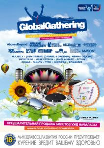 Winston GLOBAL GATHERING Freedom Festival 2008