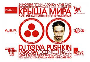 tech-party КРЫША МИРА by A.S.P. DJ Tolya PUSHKIN (Москва/DMA - deep/techouse/techno) + after Vинил