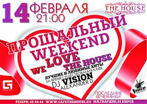 Прощальный WeekEnd «We Love The House!»